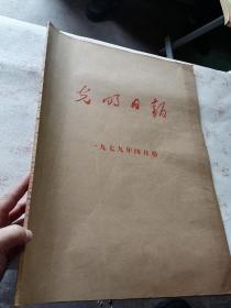 1979年4月。《光明日报》合订本。赵朴初诗。叶剑英,忆田汉