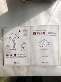 游戏力Ⅱ:轻推,帮孩子战胜童年焦虑
