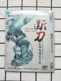 DVD-9 断刀:朝鲜战场大逆转1950-1953(DVD 3碟装 完整版)国语发音 中文字幕 为纪念抗美援朝战争60周年