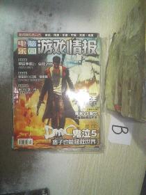 电脑乐园游戏情报2013 3   .