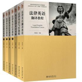 法律英语证书lec考试教材 7本