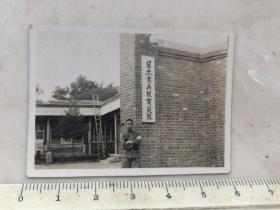 民国抗战时期北京南苑日本宪兵队南苑队门口的日本鬼子宪兵老照片