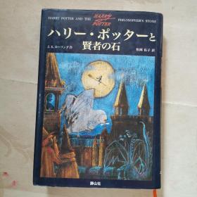 ハリー・ポッターと贤者の石 (1)