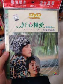好心相爱DVD