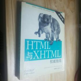 HTML与XHTML权威指南