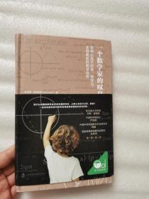 一个数学家的叹息:如何让孩子好奇、想学习、最近美丽的数学世界9787552028218
