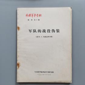 外国军事学术增刊第5期(军队的战役伪装)