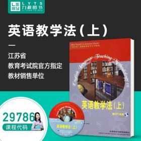 全新正版自学考试指定教材 29786 英语教学法(上)1998年版 顾曰国 主编 9787560015378 外语教学与研究出版社