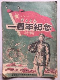 红色文献《华北军大,一周年纪念》特辑