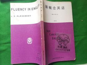 新概念英语英汉对照第四册