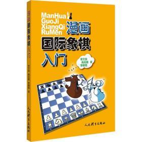 漫画国际象棋入门