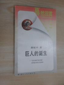 巨人的诞生 毛泽东现象 的意识起源及中国近代政治文化的发展