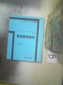 MBA精选教材·英文影印版:营销管理架构(第4版),