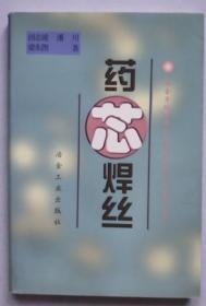 保证正版 冶金系统跨世纪学术技术带头人著作丛书——药芯焊丝 ISBN:7502423141