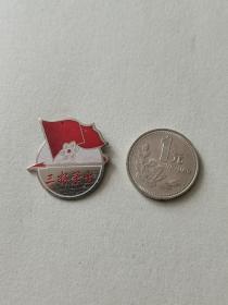 早期纪念章胸牌--三好学生徽章 制作精美