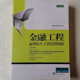 金融工程:运用衍生工具管理风险(第三版,英文版)