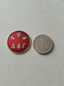 早期纪念章胸牌--金华县床单厂