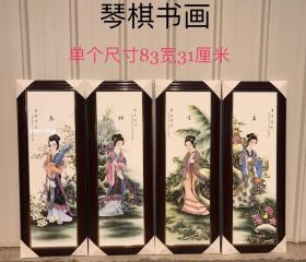 民國時期瓷板畫,琴棋書畫四扇屏,裝裱完整,畫風美觀,做工精致,尺寸如圖