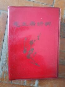 毛主席诗词 (【有】诗言志一张,林题2张,毛像人物地名风景彩色黑白图片等共30张,【缺】176页后少一张)1968年,自然黄旧(照片略显白)
