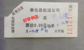 75年浙江省宁波市奉化县航运公司船票