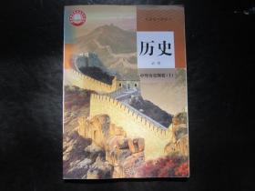 高中历史课本 必修 中外历史纲要  (上)