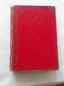 新医学(1972年1-12期)精装合订本