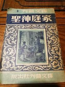民国图书,孔网唯一,译文丛刊第3辑——家庭神圣。译文丛刊社出版1941年,有签名。