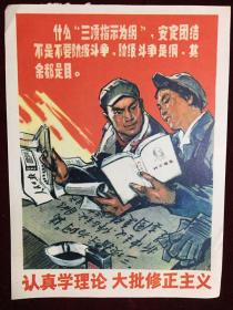 文革宣传画:认真学理论 大批修正主义