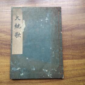 《大统歌 》一册全     类似于中国千字文的形式     汉文  大字印刷   大正14年(1925年)发行