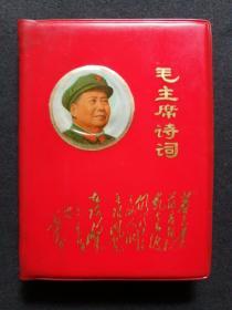 红宝书 毛主席诗词 彩图多(五四三厂印刷)