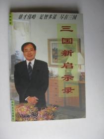 三國新啟示錄/馮兩努時代文藝出版社