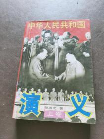 中华人民共和国演义上卷