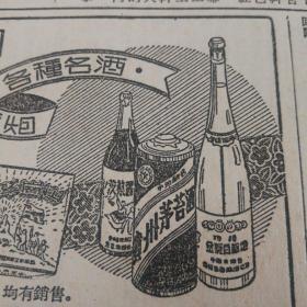 【贵州茅台酒专题报】,十大元帅授衔,贵州茅台酒、金奖白兰地。北京牌、翠岗山、企鹰牌、红炮台香烟《新黔日报》,五十年代的茅台酒非常罕见的。