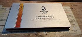 北京2008年奥运会纯银镶嵌纪念章珍藏卡