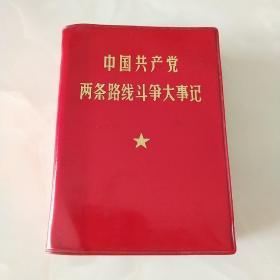 中国共产党两条路线斗争大事记1969年北京【软精装】