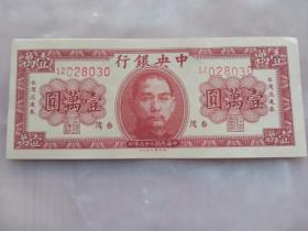 中央银行一万元