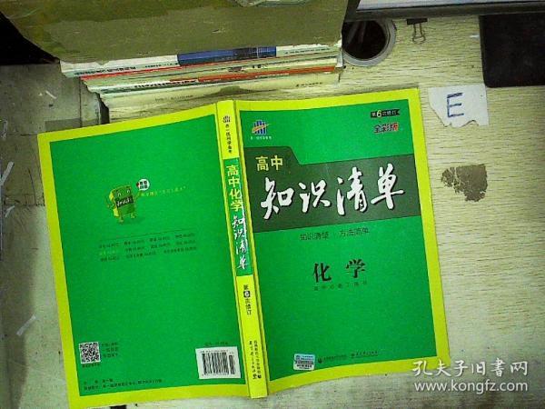 曲一线科学备考·高中知识清单:化学(高中必备工具书)(课标版)
