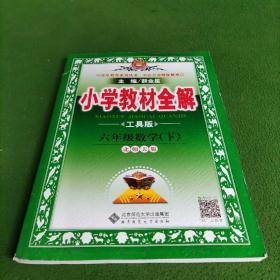 小学教材全解:6年级数学(下)北京师大版 工具版