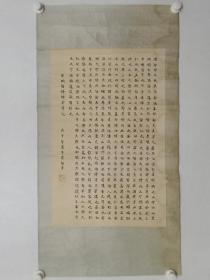 保真书画,牛恩福小楷书法佳作《欧阳修醉翁亭记》一幅,原装裱镜心,画心尺寸64×41cm