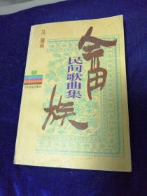 畲族民间歌曲集