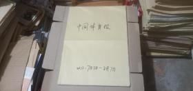 中国体育报2012年(7月3日-8月7日+8月8日-9月28日,分两册合订)(详情请看描述)(原报合订)