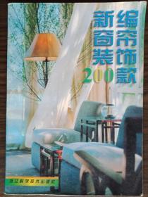 新编窗帘装饰200款