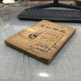 民国十五年 世界书局学校必备《教师秘笈》