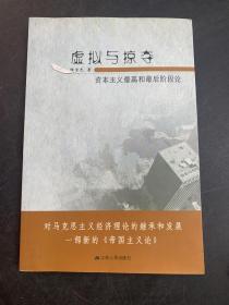 虚拟与掠夺:资本主义最高和最后阶段论/2012一版一印/作者签名本