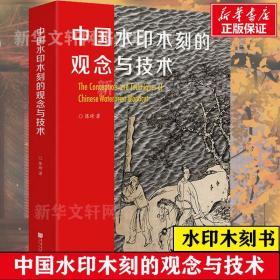 中国水印木刻的观念与技术
