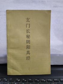 玄门长秘阴阳真经(房中术民间秘本)