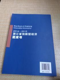 2014-2015浙江省创新型经济蓝皮书