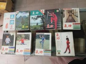 气功杂志47本  1982到1990年