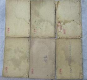 增补绘图针灸大成6册一套都门杨氏秘藏原本上海锦章图书局石印