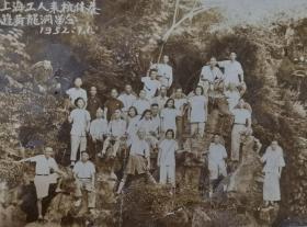 建国初期浙江杭州风景上海工人在黄龙洞合影1952年